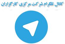 عضویت در کانال تلگرام شرکت مرکزی کارگزاران