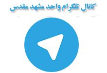 عضویت در کانال تلگرام شرکت واحد مشهد کارگزاران