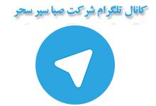 عضویت در کانال تلگرام شرکت صبا سیر سحر